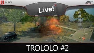 TROLOLO #2: Jove & DeSeRtod очищают рандом!