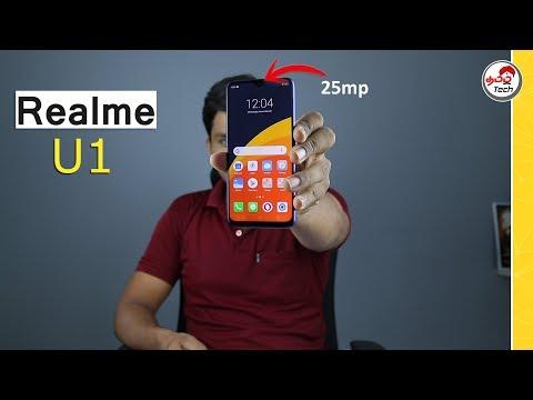 Realme U1 - Helio P70 | 25mp selfie camera | 3500mAh | Tamil Tech Opinion