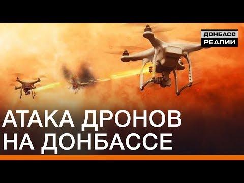 Атака дронов на