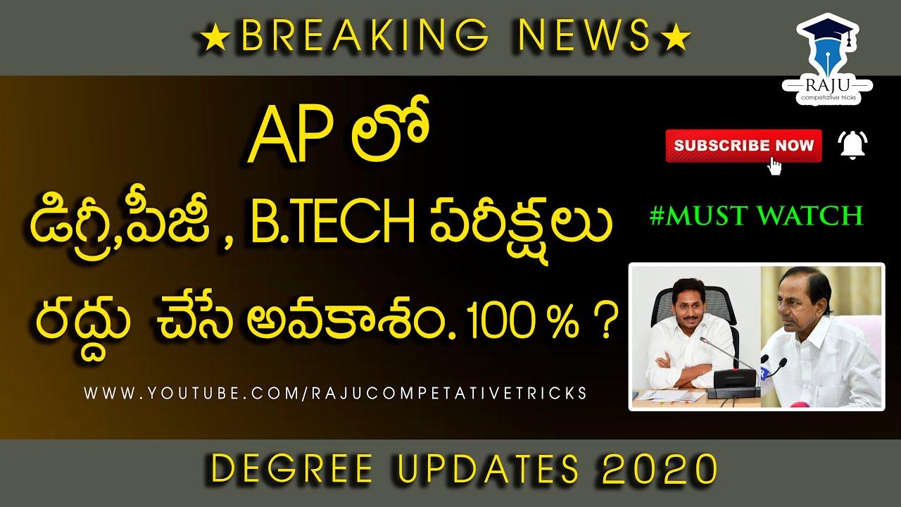Ap degree exams latest news today|Ap degree exams latest news 2020|Ap btech exams latest news