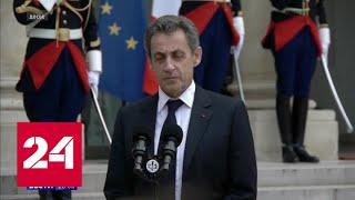 Во Франции начался суд над Николя Саркози - Россия 24