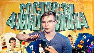 СОСТАВ ЗА 40 ТЫСЯЧ РУБЛЕЙ - Продал ТОТИ Роналду 99 из Пака KOSMOS FIFA