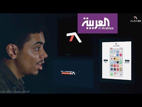 صباح العربية | تطبيق عبدالله السبع يسهل تعاملك مع عالم التقنيات  - نشر قبل 3 ساعة