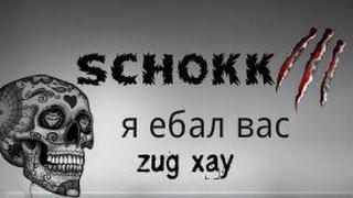 SCHOKK Crapdevil 2