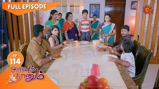 Abiyum Naanum - Ep 114 | 06 March 2021 | Sun TV Serial | Tamil Serial