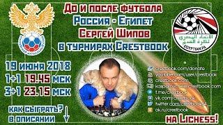 Сергей Шипов 🎤 в блиц-турнире 1+1