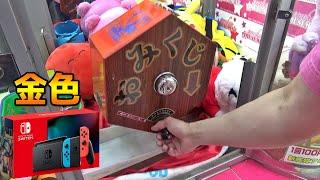 金の玉が出たら『任天堂スイッチ』の伝説のガラガラに挑戦してみたww【クレーンゲーム】