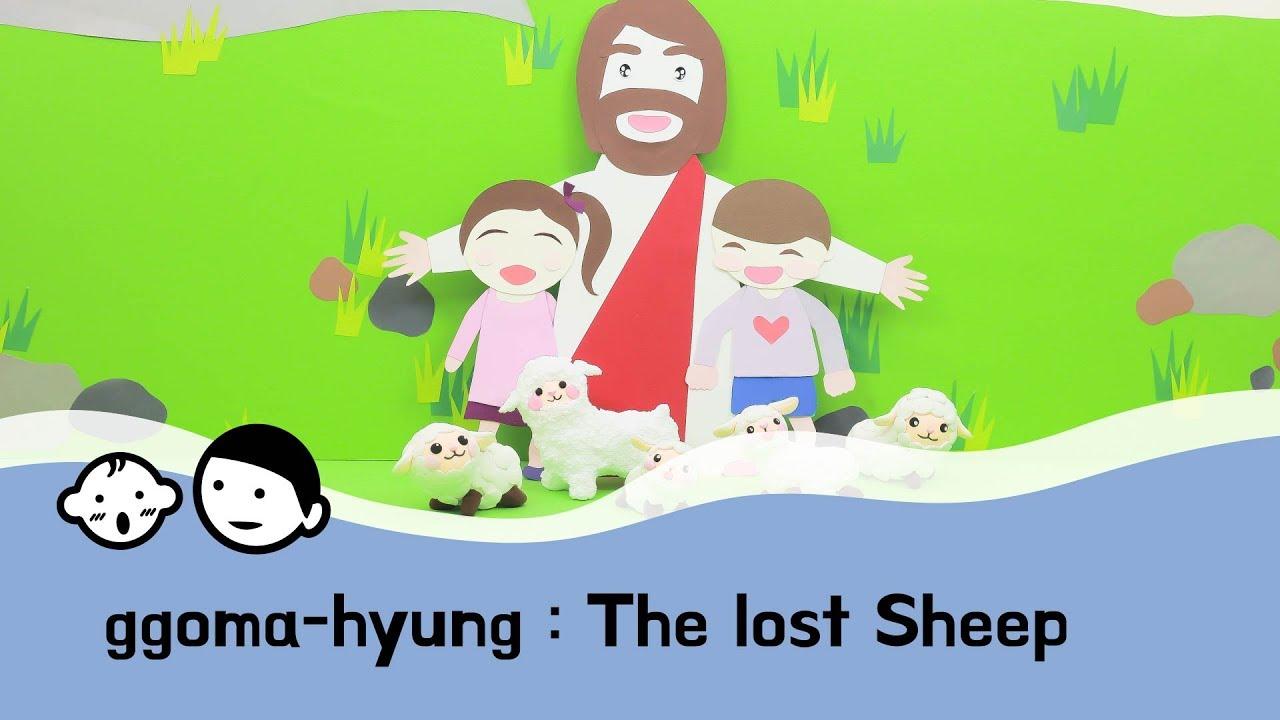 [ggoma-hyung] The Lost Sheep : biblestory /children'sbible / kidsbible / sundayschool