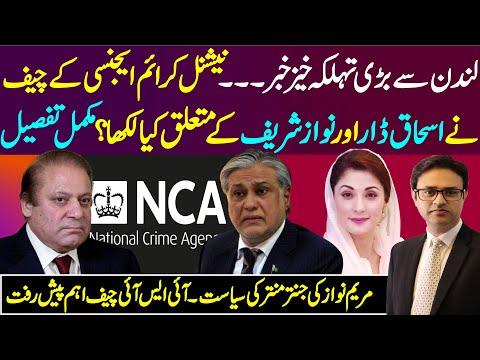 Big News from London | NCA writes about Nawaz Sharif & Ishaq Dar || New DG ISI appointment decision