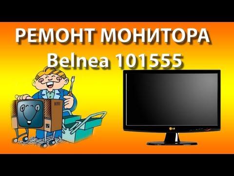 Ремонт жк монитора Belinea 101555.