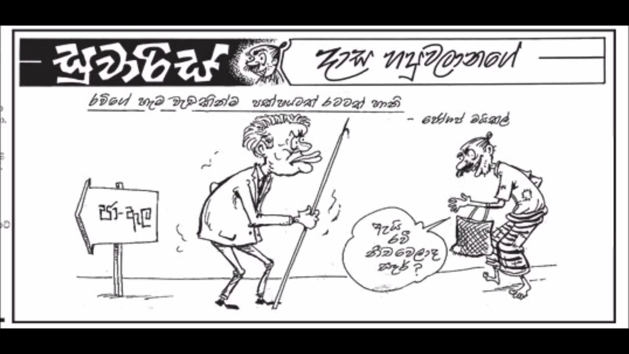 Sinhala News Paper cartoons Today 27 SEP 2017 - දවසේ පත්තර කාටූන්