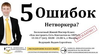 Смотреть видео 5 СМЕРТЕЛЬНЫХ ОШИБОК НЕТВОРКЕРА ? - МК 2.0.4 - СТАРТАП - МОСКОВСКАЯ ШКОЛА БИЗНЕС-МОДЕЛИРОВАНИЯ онлайн