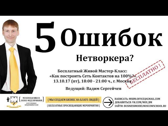 5 СМЕРТЕЛЬНЫХ ОШИБОК НЕТВОРКЕРА ? - МК 2.0.4 - СТАРТАП - МОСКОВСКАЯ ШКОЛА БИЗНЕС-МОДЕЛИРОВАНИЯ