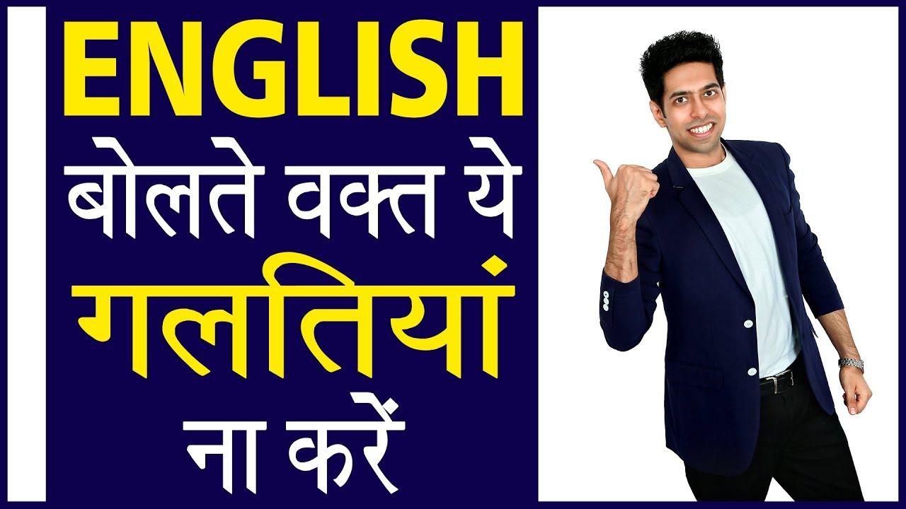 English बोलने वक़्त, ये गल्तीआं ना करें | Common Mistakes in Spoken English | Explained in Hindi
