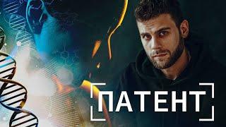 ПАТЕНТ / Фильм. Детектив