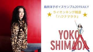 2019/7島田洋子ボイスサンプル『ライオンキング報道〜ハクナマタタ〜』