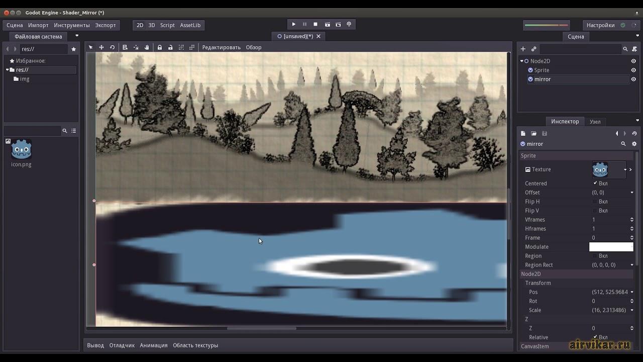 Godot Engine: 2D Water Reflection (Fragment Shader