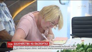 У Києві завзяті ділки продають місце в черзі за біометричними паспортами