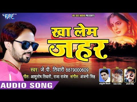 BHOJPURI NEW दर्दभरा गीत - Kha Lem Zahar - Superhit Bhojpuri Sad Songs 2018