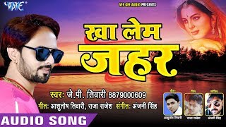 BHOJPURI NEW दर्दभरा गीत Kha Lem Zahar Superhit Bhojpuri Sad Songs 2018