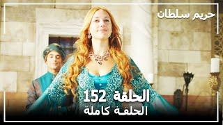 Harem Sultan - حريم السلطان الجزء 3 الحلقة 1