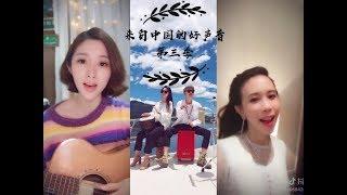 【抖音里的中国好声音2018第三季】高手在民间 耳朵会怀孕 那些来自中国的好声音