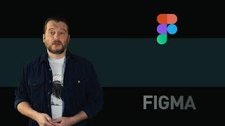 Figma: обзор приложения для работы с векторной графикой и создания прототипов сайтов