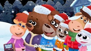 Бурёнка Даша Ёлочка Песни для детей