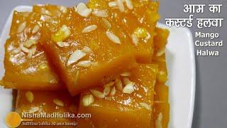आम का हलवा बनाईये सिर्फ 10 मिनट में । How To Make Mango Custard Halwa | Aam ka Halwa kaise banta hai