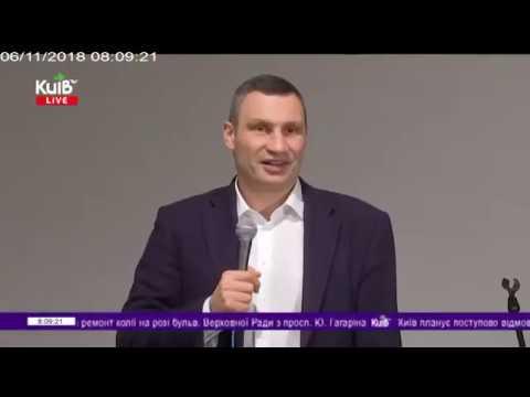 Телеканал Київ: 06.11.18 Столичні телевізійні новини 08.00