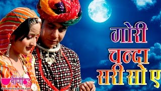New Rajasthani Songs 2017 | Gori Chanda Sariso HD | Fagan का नया धमाकेदर Holi Song
