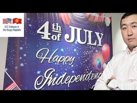 День Независимости США  2019 в Бишкеке