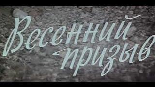 """Музыка Владимира Шаинского из х/ф """"Весенний призыв"""""""