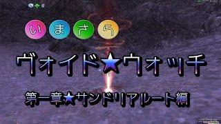 [ゆっくり実況]ヴォイドウォッチ★サンドルート[FF11]