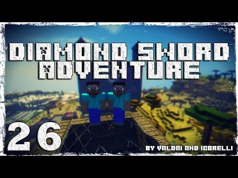 Смотреть прохождение игры [Coop] Minecraft Diamond Sword Adventure. #26: Сквозь огонь.