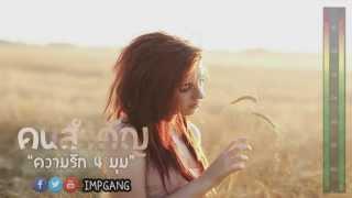 คนสำคัญ - Exez Feat. LIL