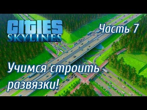 Как поднять дорогу в cities skylines