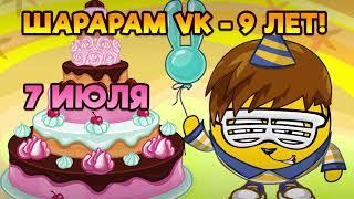Приглашение на день рождения группы Шарарам VK - нам 9 лет!
