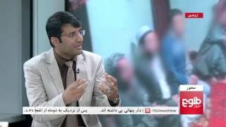 MEHWAR: Rights Commission Distressed About Bacha Bazi