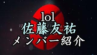 大人気【lol】メンバー佐藤友祐のプロフィールを紹介。【lol】メンバー...
