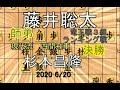 師弟戦!決勝!【棋譜並べ】藤井聡太七段vs杉本昌隆八段【将棋】四間飛車 - YouTube
