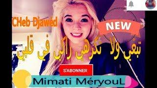 ►► Chéb DjawéD ♪♥tabghi wala takrhi♥تبغي ولا تكرهي راكي في قلبي ♥♪ by Mimati MérYouL