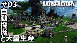 【Satisfactory】#03 自動採取と大量生産(らくしげ実況) thumbnail