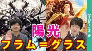 【シャドウバース】陽光フラム=グラス!デッキレシピも公開中!【Shadowverse】 thumbnail