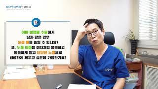 남자같은경우 이마보형물수술로 눈썹뼈를 높일수 있나요?