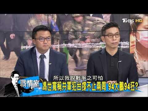 美國學者指:大陸擬2020攻台灣!武統不是開玩笑?少康戰情室 20171004