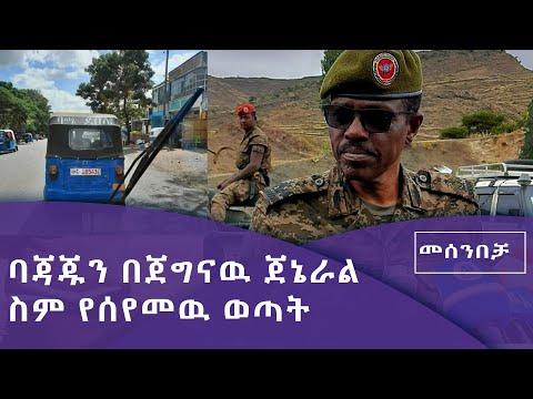 ለመከላከያ የተሰጠ ክብር በመሰንበቻ ፕሮግራም  Fm Addis 97.1