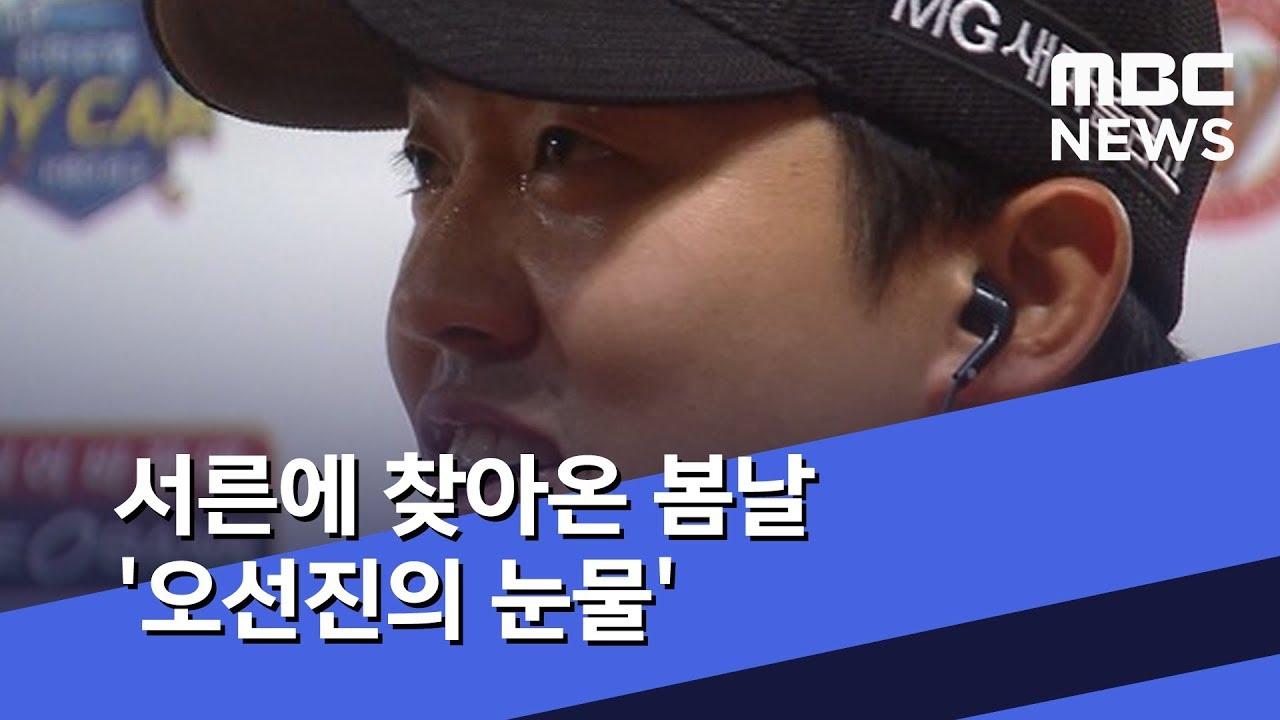 서른에 찾아온 봄날 '오선진의 눈물' (2019.05.10/뉴스데스크/MBC)