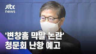 """김종인 """"변창흠 막말에 귀를 의심""""…인사청문회 난항 예고 / JTBC 뉴스ON"""