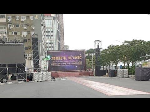 高雄市長 韓國瑜 就職會場 搶先看